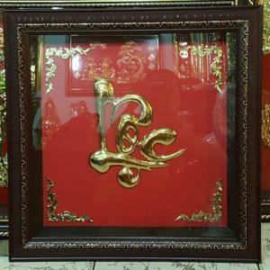 Tranh chữ lộc được làm bằng đồng lá nguyên chất đường nét đẹp làm quà tặng là món qà đầy ý nghĩa trong năm đinh dậu